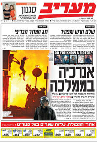 Israel's Maariv daily newspaper reports on the UK riots.