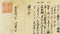 First Anglo-Japanese trade agreement. (Copyright Bodleian Libraries, University of Oxford)
